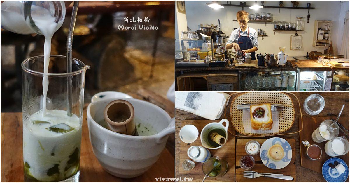 台北板橋美食|『Merci Vielle』隱身在二樓的古物收藏老宅咖啡廳(府中捷運站)