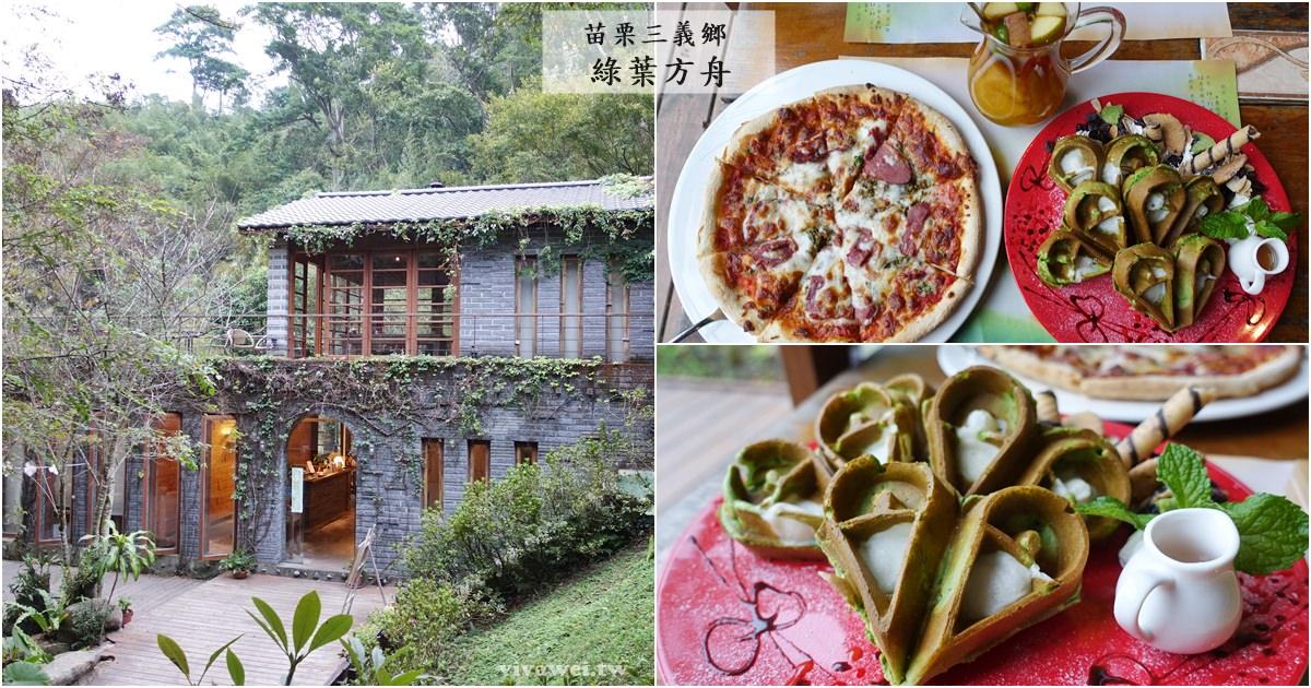 苗栗三義美食|『山那邊.綠葉方舟』寬敞舒適的森林系景觀餐廳-有排餐,下午茶和蔬食料理!