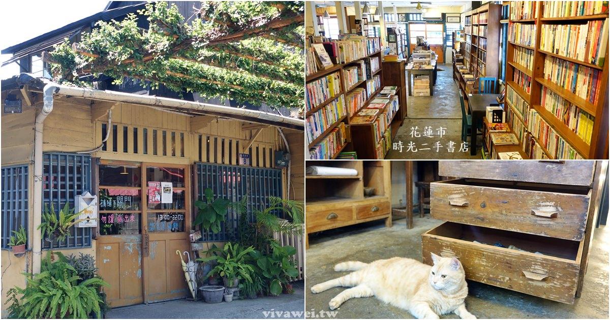 花蓮市旅遊景點|『時光二手書店』在舊書堆中挖寶-還有供應輕食和咖啡!