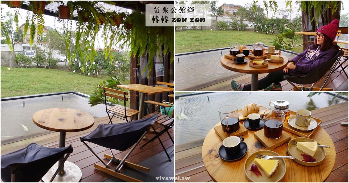 苗栗公館美食|『轉轉zonzon』隱身在高級住宅內的居家咖啡廳下午茶(預約制)