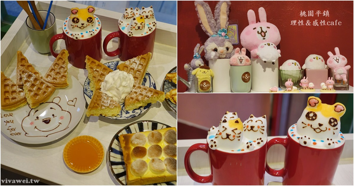 桃園平鎮美食|『理性&感性cafe』超萌的3D立體拉花-還有熱壓吐司&輕食鬆餅下午茶!
