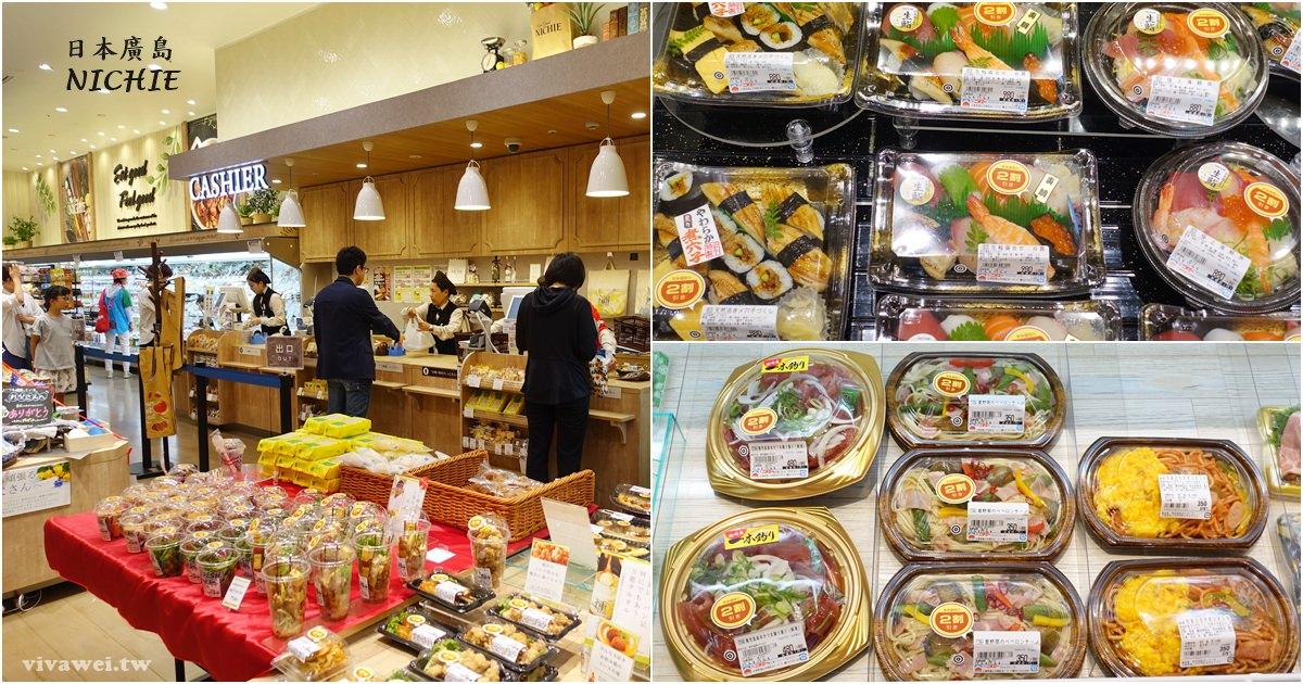 日本廣島美食|『FOOD GARDEN NICHIE』廣島車站旁蔦屋家電內的生鮮超市(折扣便當&餐點)