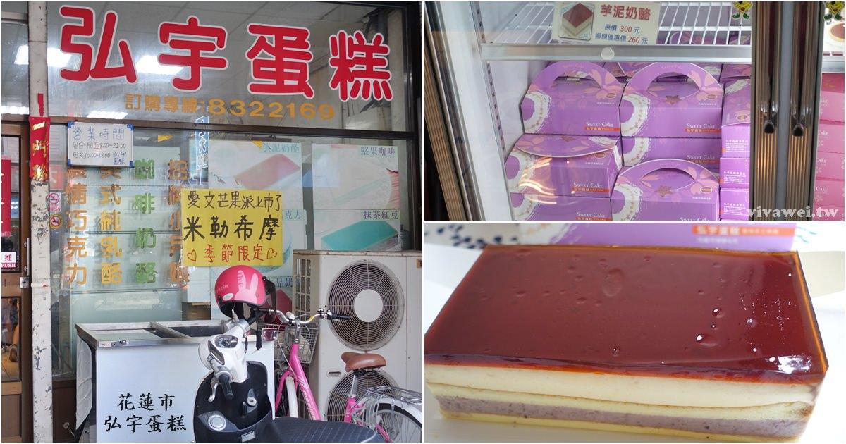 花蓮市美食|『弘宇蛋糕』不起眼的平價美味甜點-大推芋泥奶酪蛋糕捲!