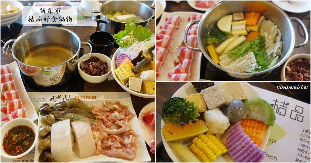 苗栗市美食|『桔品好食鍋物』特色桔醋醬&天然蔬果及雞骨熬煮高湯-還有紫米飯吃到飽!