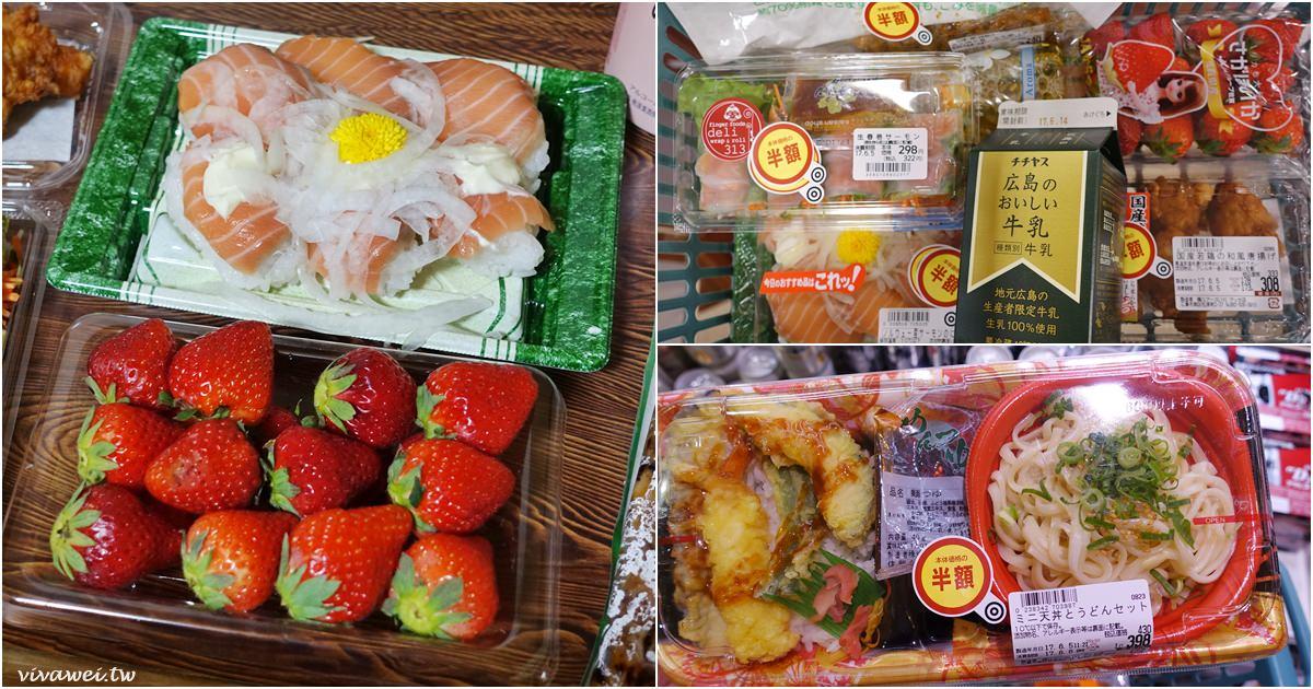 日本廣島美食|『YOURS LIVI』廣島車站ASSE內的B1特價超級市場-打烊前可以買到半額便當!