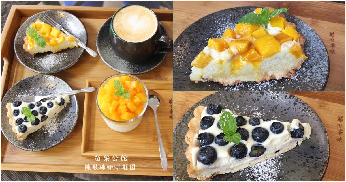 苗栗公館美食|『陳教練咖啡莊園』美味甜點下午茶以及各式咖啡飲品咖啡廳