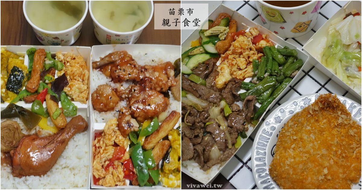 苗栗市美食|『親子食堂』配菜豐富好吃!我在苗栗最愛的TOP1快餐便當店!