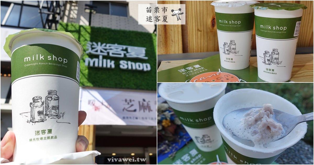 苗栗市美食|『迷客夏(苗栗店)』綠光牧場主題飲品-鮮奶濃醇,珍珠Q彈好吃!