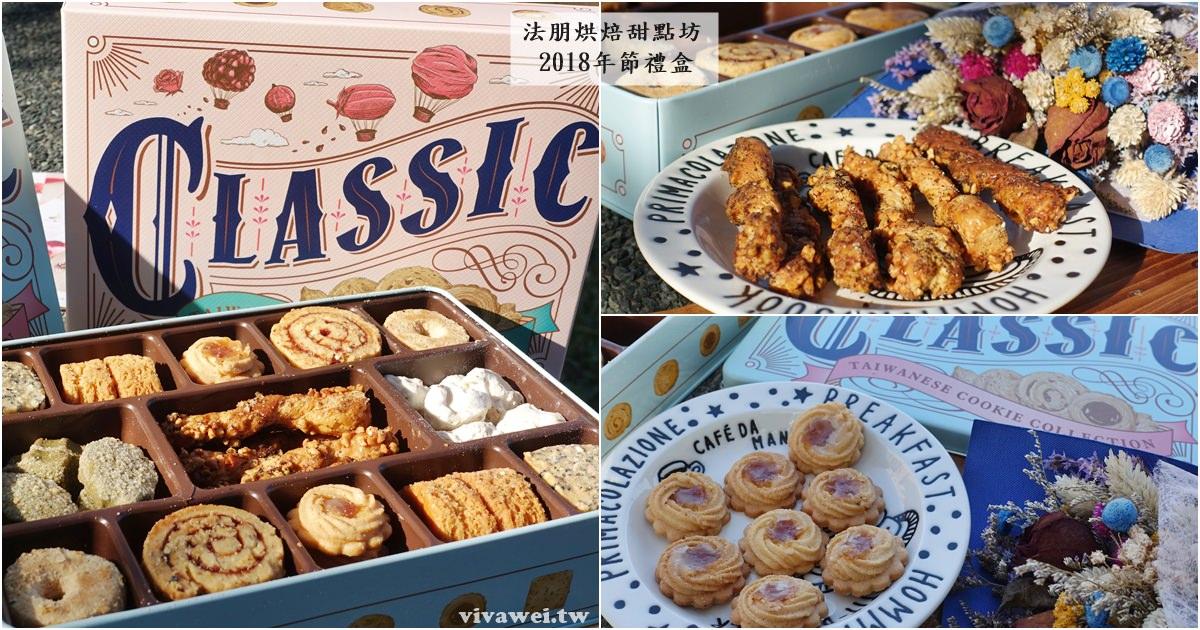 台北大安美食|『法朋烘焙甜點坊』2018年節禮盒-漫步台灣鐵盒手工餅乾(信義安和站)