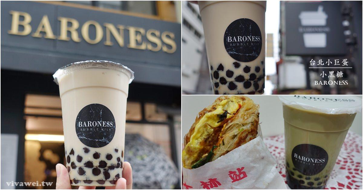 台北松山美食|『小黑糖BARONESS』好喝的黑糖珍奶&抹茶拿鐵-還有炸物及輕食點心(南京復興/台北小巨蛋站)