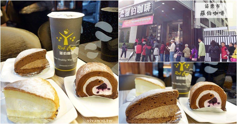 苗栗市美食|『羅伯咖啡』平價咖啡蛋糕專賣-花100元辦會員卡的優惠好划算(免費喝咖啡)!