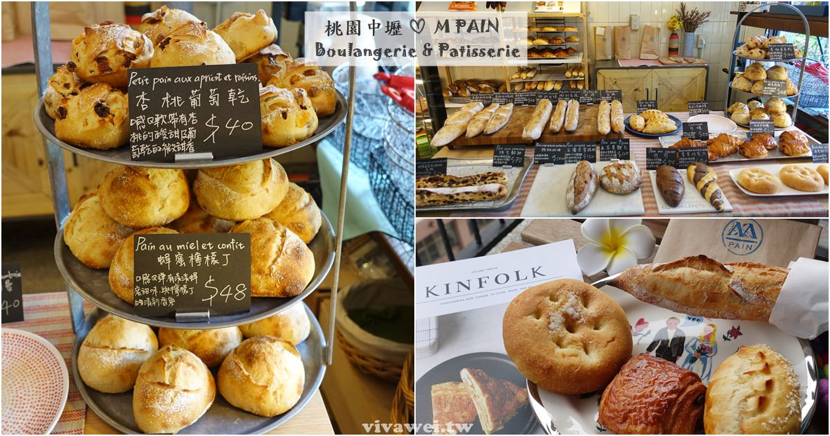 桃園中壢美食|『M PAIN Boulangerie&Pâtisserie 』N訪歐式老宅庭院風的好吃麵包!