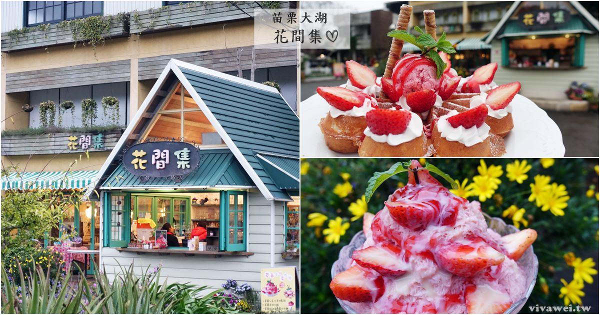 苗栗大湖美食|『花間集』鄉村童話風-草莓鬆餅&草莓雪花冰及各式特色草莓料理專賣!