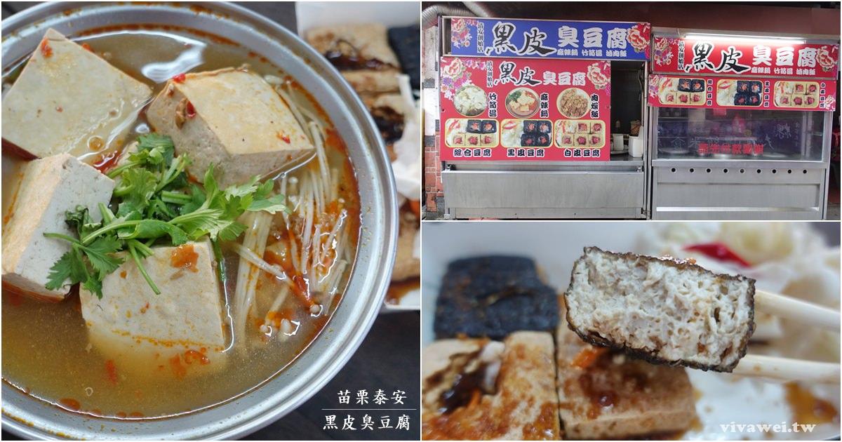 苗栗泰安美食|『黑皮臭豆腐』清安豆腐街內的特色中藥黑皮臭豆腐!