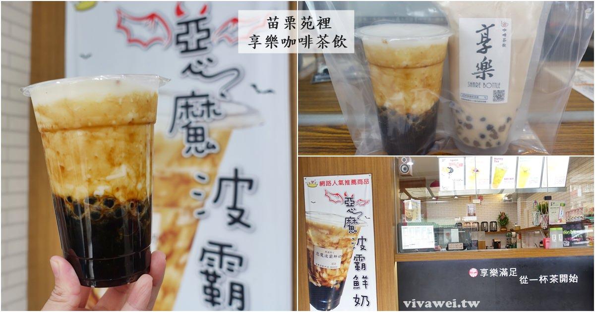苗栗苑裡美食|『享樂咖啡樂飲』超夯的惡魔波霸鮮奶和新品黑白珍奶隨手袋!