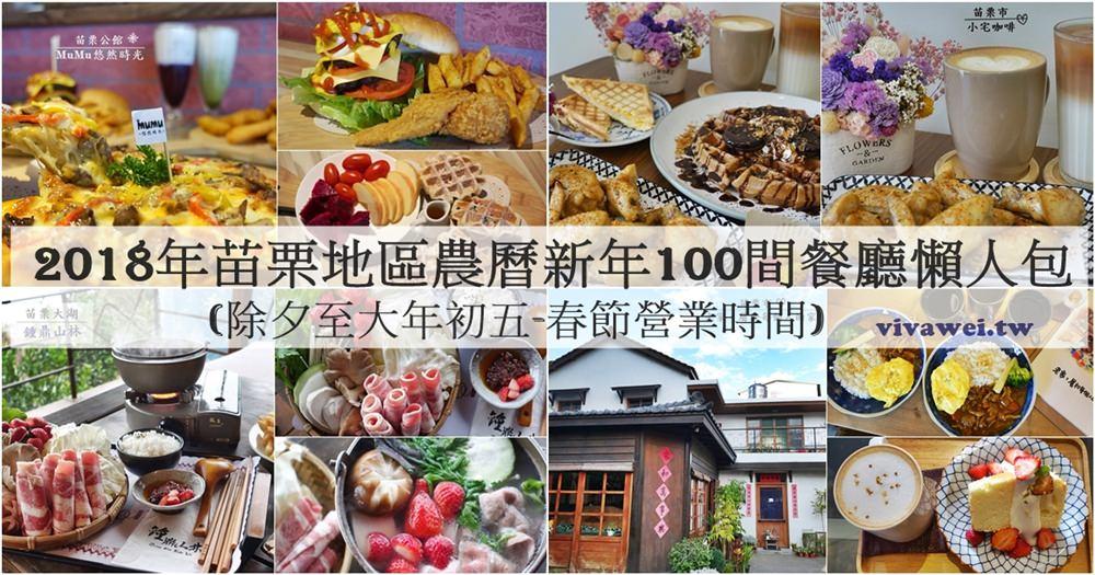 苗栗2018農曆新年(除夕至初五)100間餐廳營業資訊懶人包