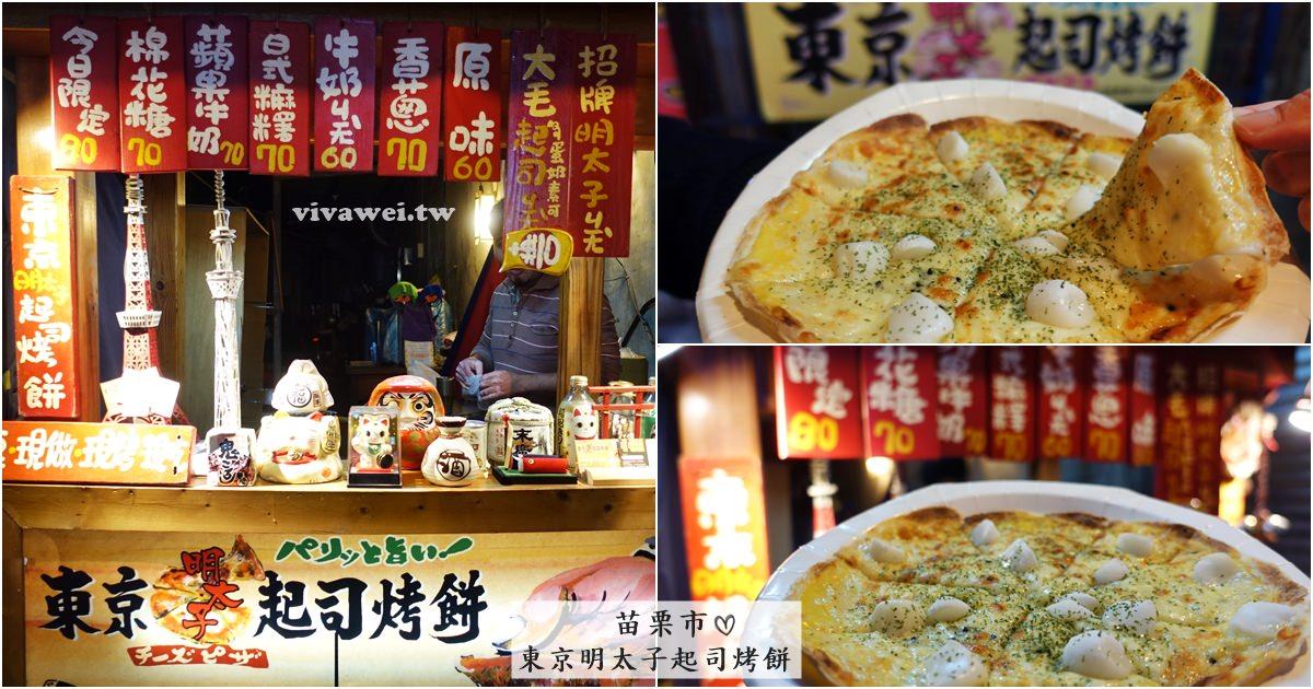 苗栗市美食 『東京明太子起司烤餅』 平價就能夠享受到的現烤鹹食及甜食烤餅