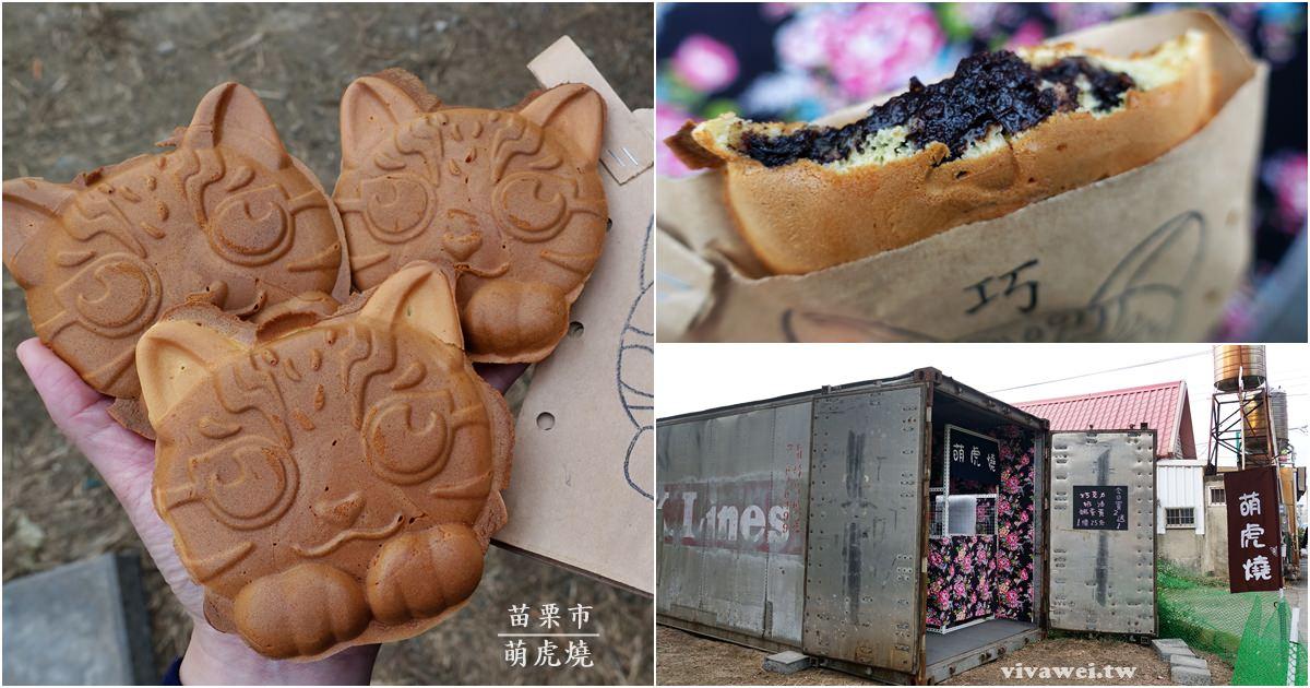 苗栗市美食 『萌虎燒』隱藏版貨櫃屋-賣著石虎造型的包餡雞蛋糕甜點!