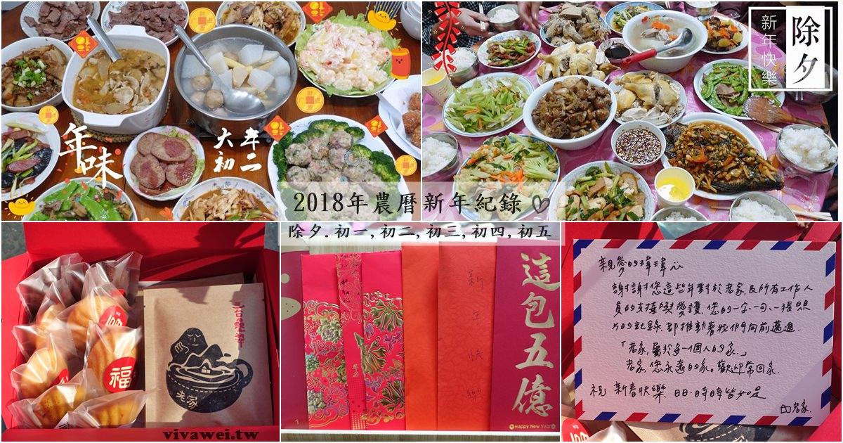 2018農曆新年全紀錄-瑋瑋家在小年夜至初五的生活雜記分享!