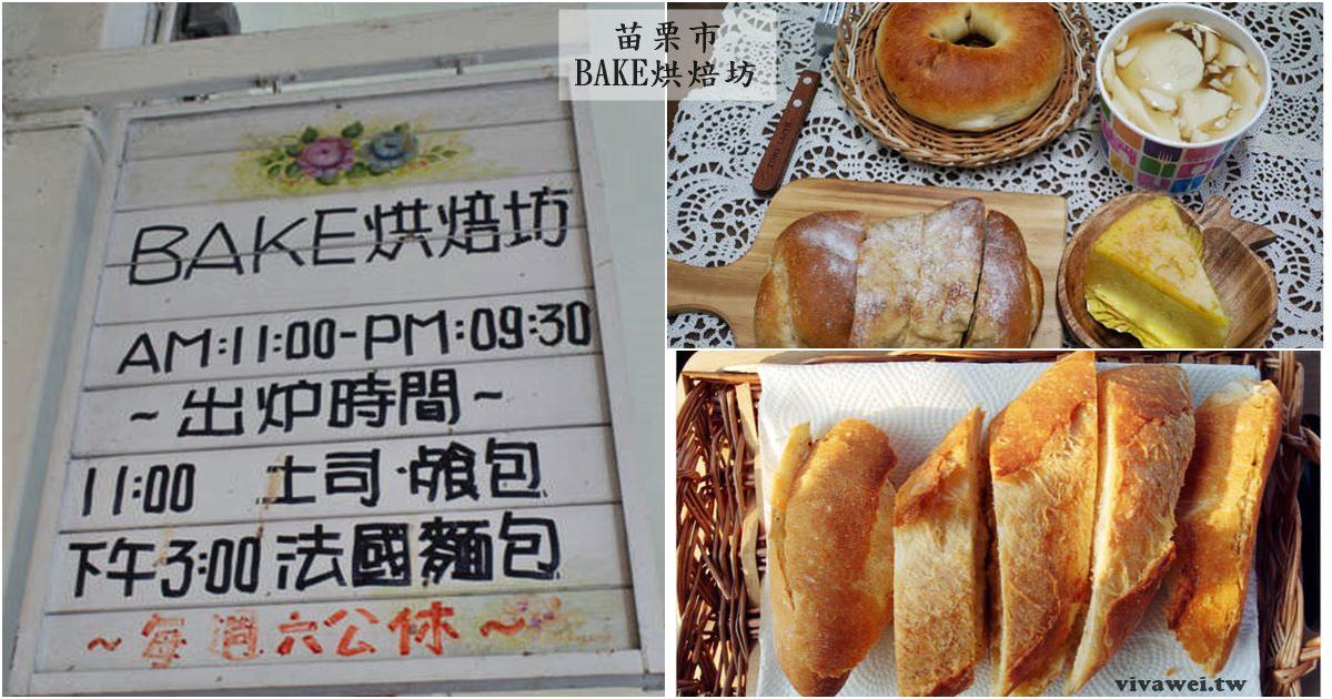 苗栗市美食|『BAKE 烘焙坊』 美味的多樣化麵包及蛋糕選擇-推薦法式蜂蜜芥末!