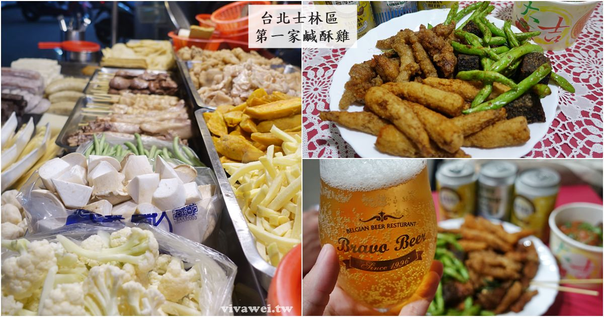 台北士林美食|『第一家鹹酥雞』美崙街全家便利商店旁-超好吃的鹹酥雞炸物攤販!