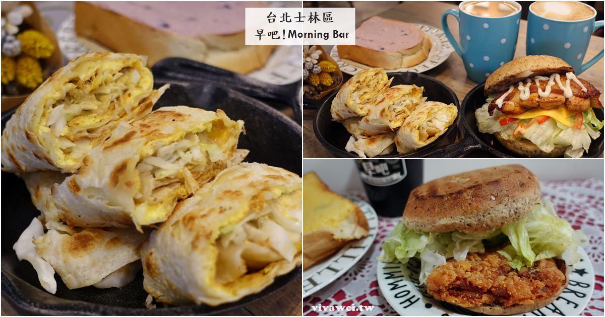 台北士林美食|『早吧!Morning Bar』美崙街的好吃早餐-推薦酥皮蛋餅,漢堡和吐司(士林捷運站/新光醫院)