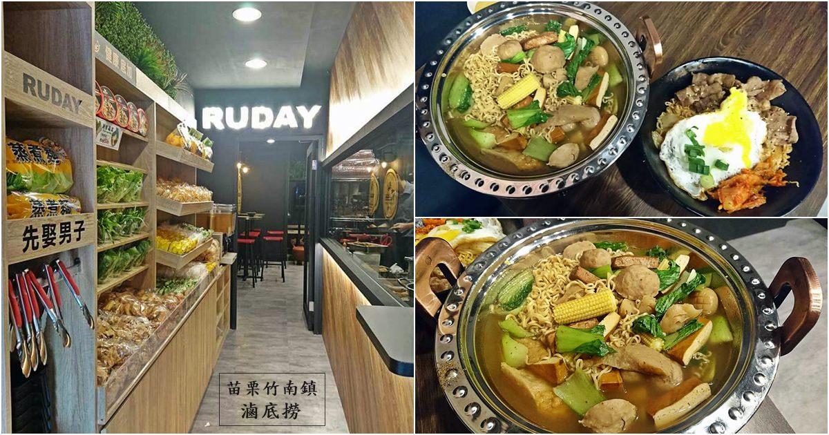 苗栗竹南美食|『滷底撈 Ruday』竹南車站周邊-三杯炒滷味/炒泡麵專賣店!