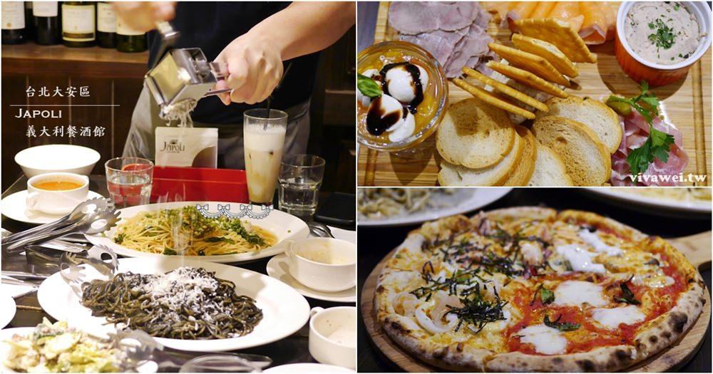 台北大安美食|『JAPOLI義大利餐酒館』交通便利且餐點選擇多樣的聚餐選擇(忠孝復興站/東區)