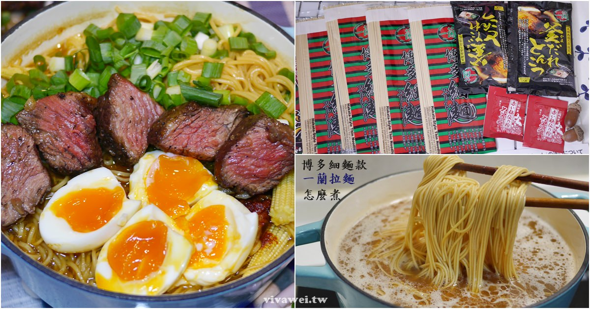 日本買回家的外帶包「一蘭拉麵」博多細麵款怎麼煮?食譜料理教學大公開!