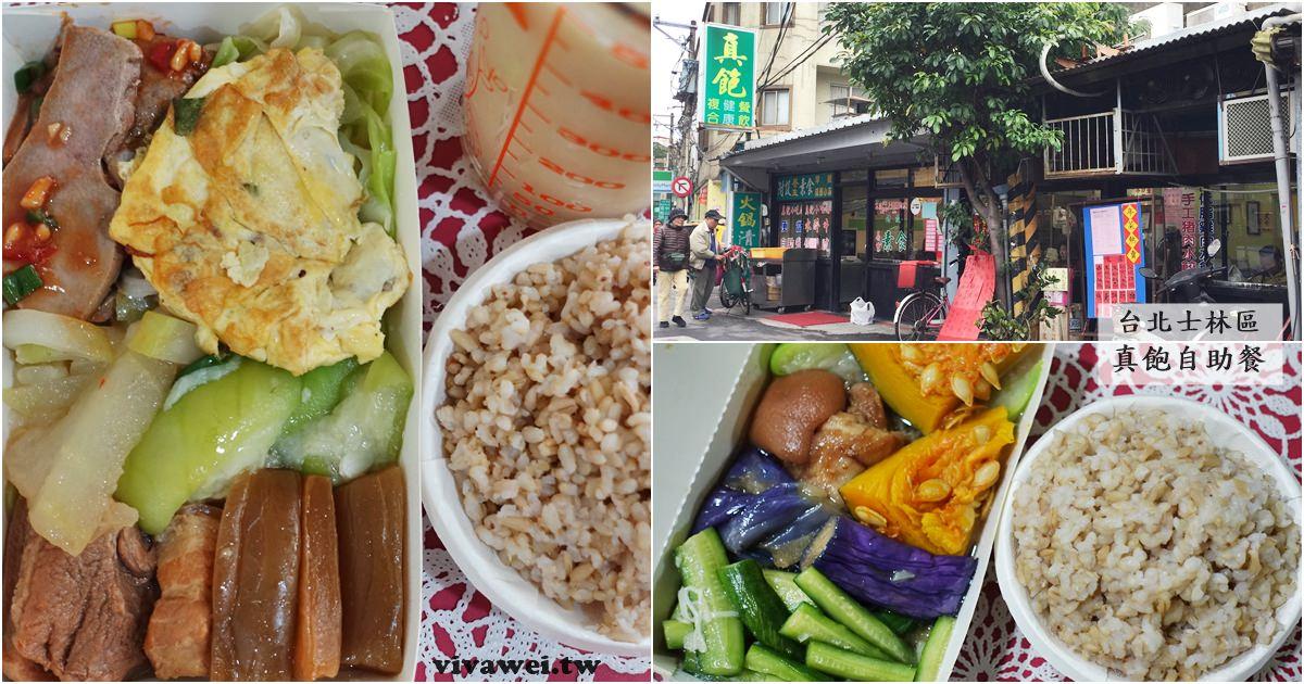 台北士林美食|『真飽自助餐』FreeStyle的目測法計價方式,雖然貴但卻很好吃-另有素食自助區