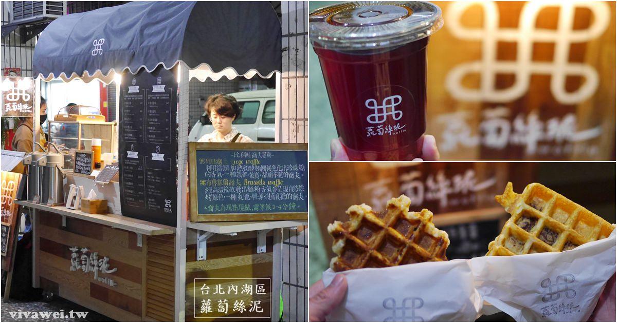 台北內湖美食|『蘿蔔絲泥WAFFLE專賣』現做比利時鬆餅和基本款方格鬆餅(東湖捷運站)