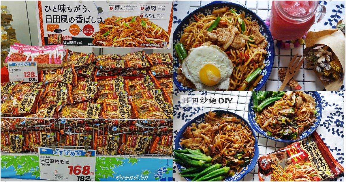 日本必買伴手禮|『 日田風焼きそば』便宜又好吃的日田炒麵-自己買回家DIY料理就很好吃!
