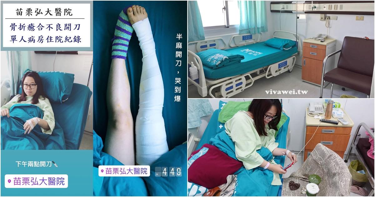 大腿骨折癒合不良需要第二次手術-苗栗弘大醫院骨科開刀&單人病房住院紀錄
