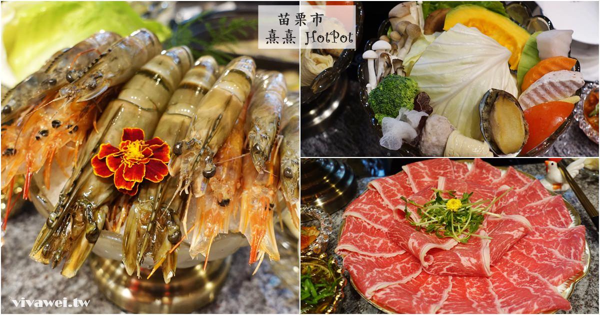 苗栗市美食|『熹熹 hotpot』嚴選新鮮食材的高單價奢華火鍋專賣!