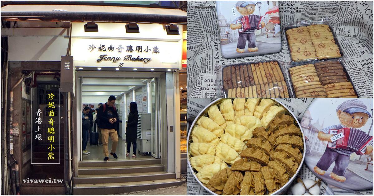 香港上環美食|『珍妮曲奇聰明小熊』香港必買排隊伴手禮-最愛奶油曲奇餅乾(上環E2出口)
