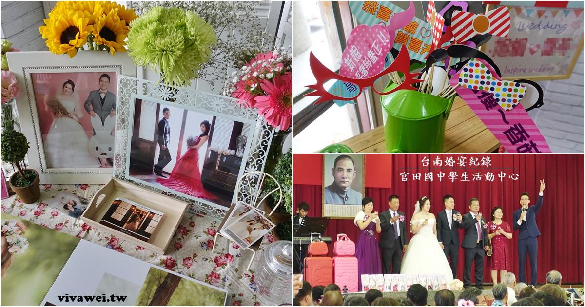 台南婚宴紀錄|『官田國中學生活動中心』南部的熱情婚宴~好吃的大金廚外燴!