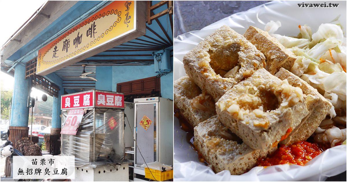 苗栗市美食|『無招牌臭豆腐』高賓旅社旁-有氣氛的隱藏版臭豆腐美食小吃