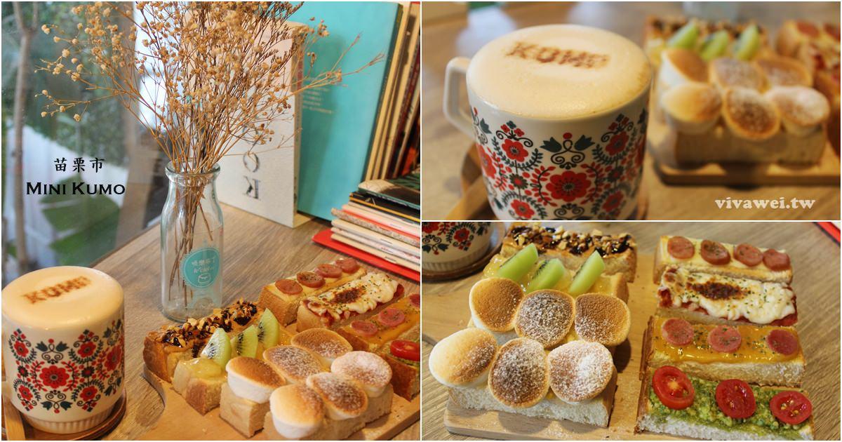 苗栗市美食|『mini KUMO』溫馨小巧的美味下午茶咖啡廳(推薦鬆餅/吐司拼盤)
