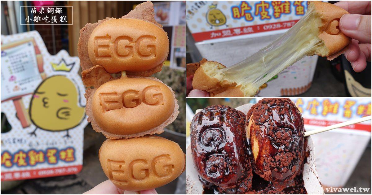 苗栗銅鑼美食|『小雞吃蛋糕』創意口味的包餡雞蛋糕-拔絲起司口味好牽絲好銷魂!