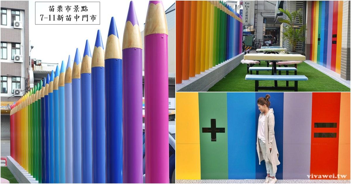 苗栗市旅遊景點|『7-Eleven新苗中門市』綠色草地&彩虹鉛筆&彩虹牆面-童趣風的IG打卡點!