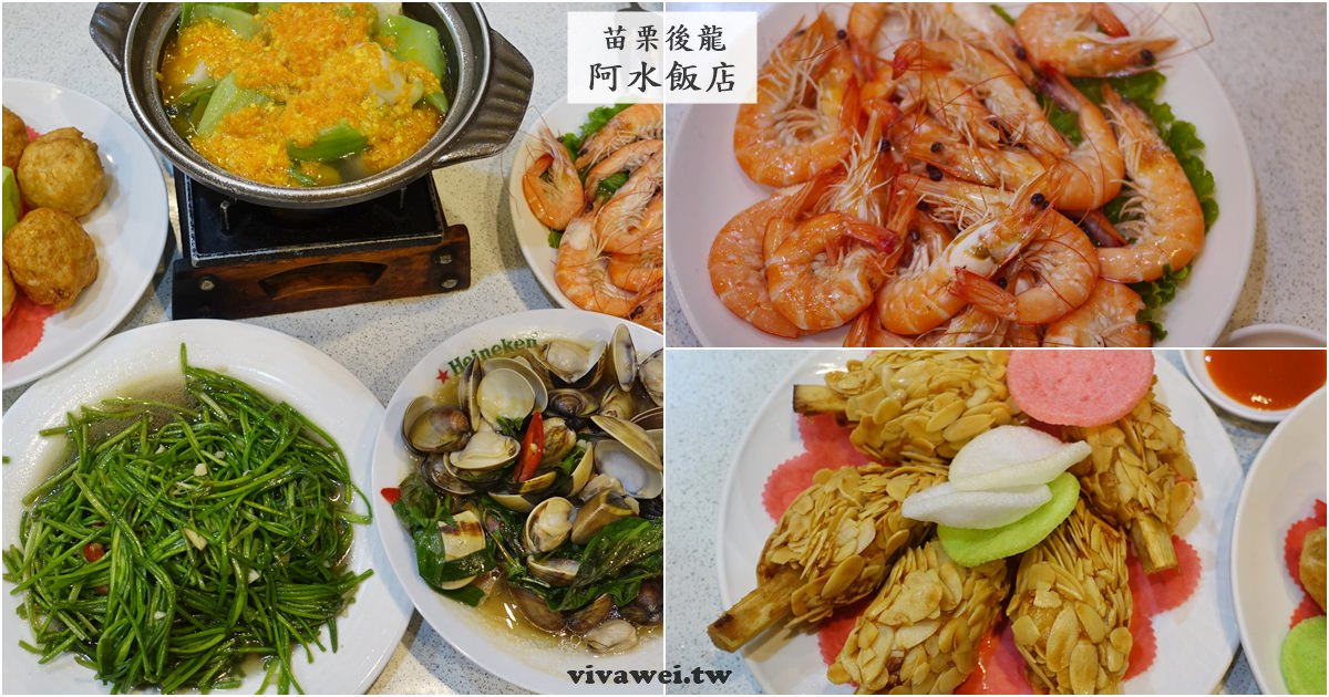 苗栗後龍美食|『阿水飯店』在地超夯海鮮餐廳-無固定菜單的新鮮熱炒海產!