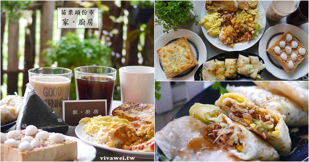 苗栗頭份美食|『家.廚房』溫馨舒適的輕食早午餐專賣-推薦現做飯糰飯捲&蔬菜蛋餅!