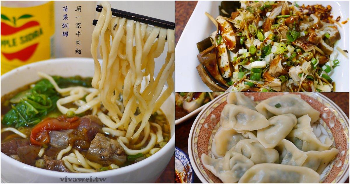 苗栗銅鑼美食|『頭一家牛肉麵』主打手工水餃&番茄及洋蔥牛肉湯底配上QQ麵條!