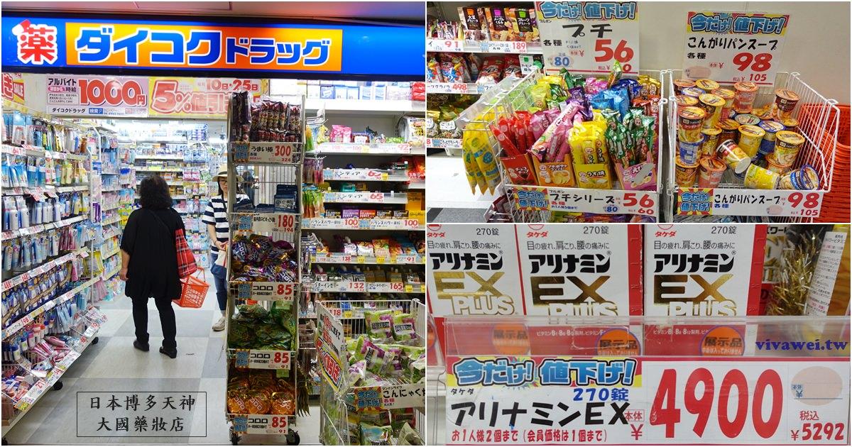 日本福岡購物|『大國藥妝(博多天神店)』博多市區也有便宜的藥妝可以採購!