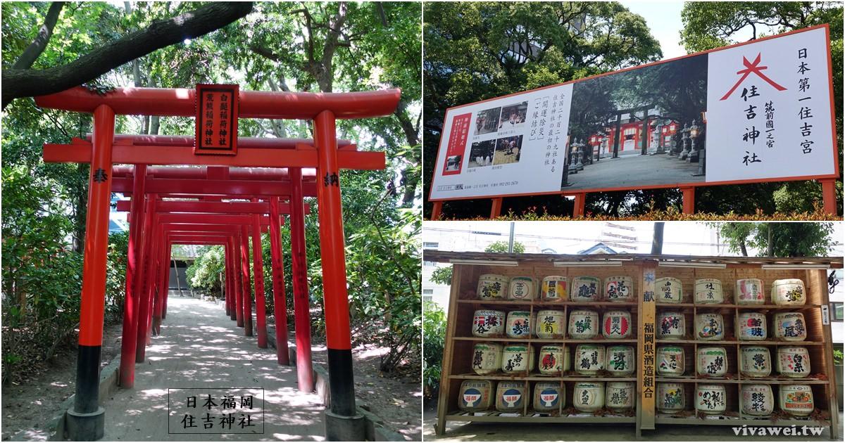 日本福岡旅遊景點|『住吉神社』日本重要文化財-祈禱開運除災,航佑船舶的神靈!