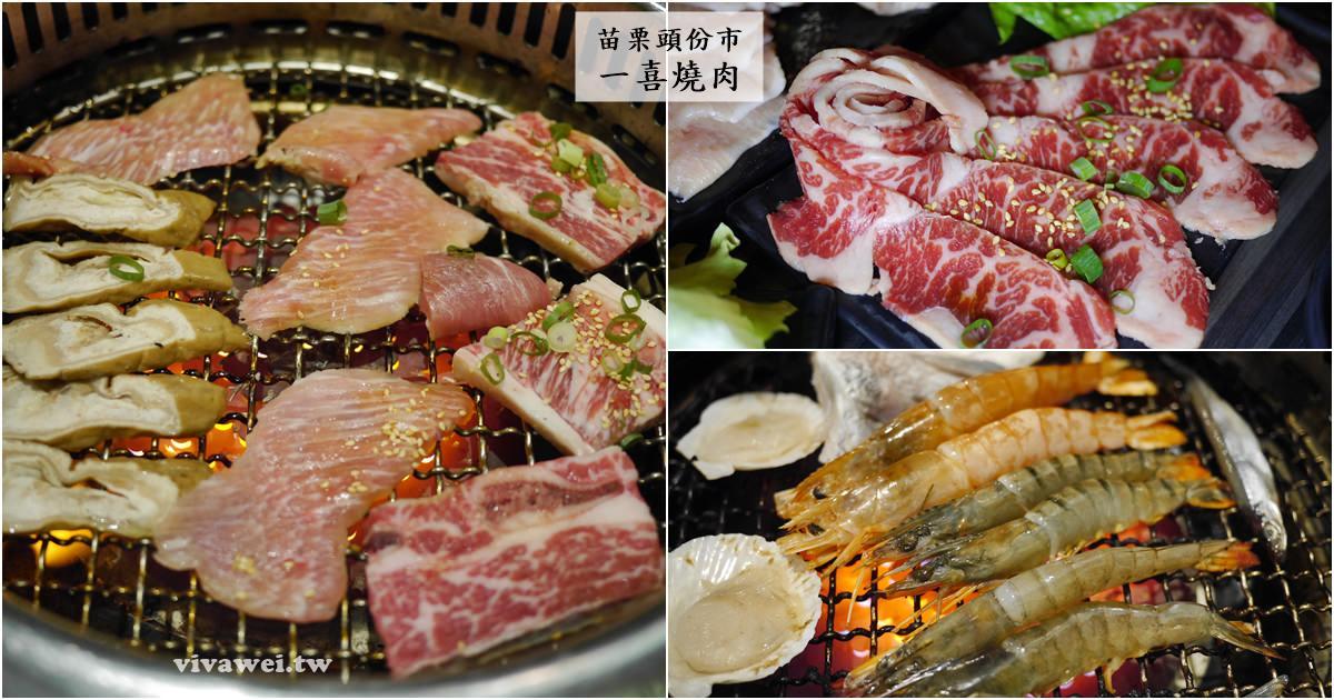 苗栗頭份美食|『一喜燒肉』肉盤及海鮮無限供應-火鍋.烤肉兩吃讓你吃到飽(尚順商圈)