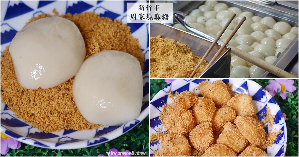 新竹市美食|『周家燒麻糬』新竹城隍廟旁的排隊小吃-軟Q的古早味燒麻糬!