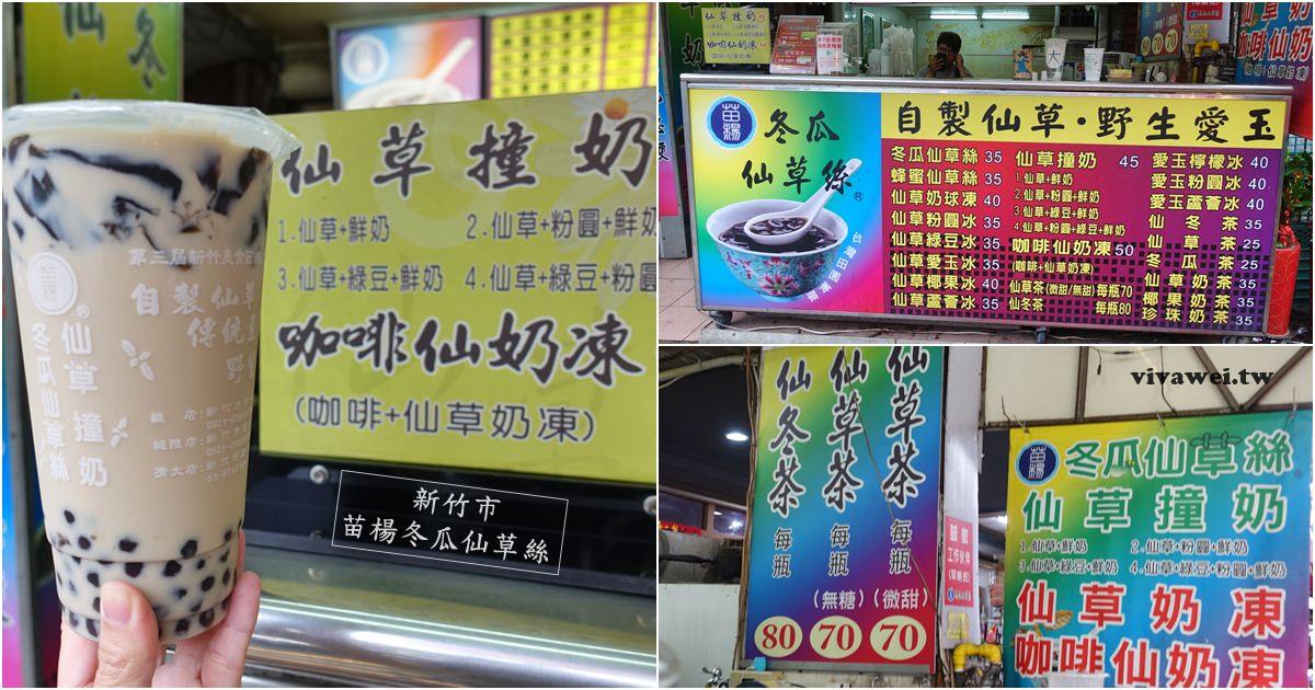 新竹美食推薦|『苗楊冬瓜仙草絲』新竹城隍廟旁的老字號飲料店-推薦仙草撞奶!