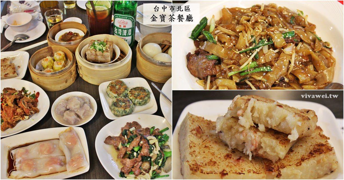 台中市北區美食|『金寶茶餐廳(館前店)』香港名師親自料理-老字號的港式飲茶專賣!