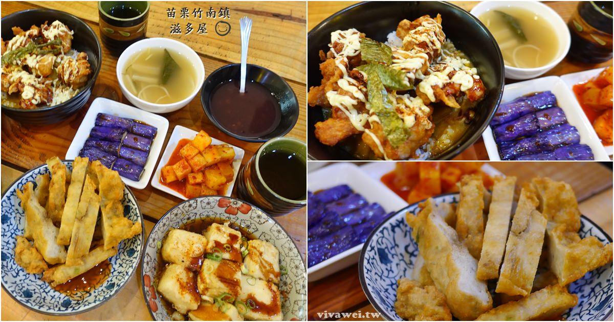 苗栗竹南美食|『滋多屋』平價日式料理專賣-炸雞咖哩飯只要100元!